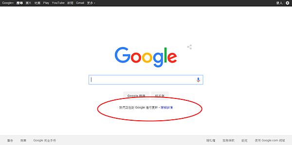 Google換新Logo