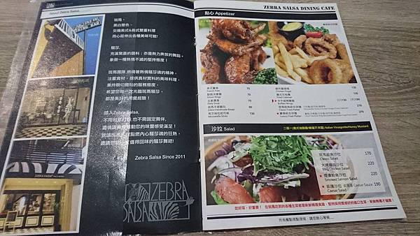 menu1 斑馬騷莎 ZEBRA SALSA Dining Bar 勝利3店