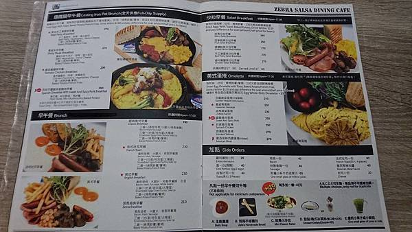 menu2 斑馬騷莎 ZEBRA SALSA Dining Bar 勝利3店