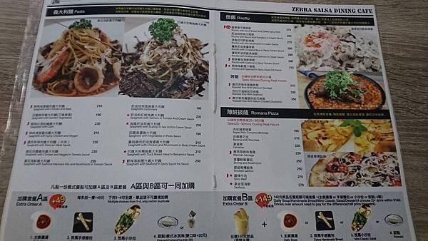 menu3 斑馬騷莎 ZEBRA SALSA Dining Bar 勝利3店