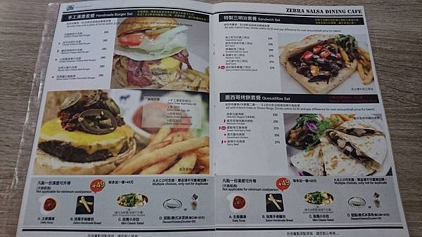 menu4 斑馬騷莎 ZEBRA SALSA Dining Bar 勝利3店
