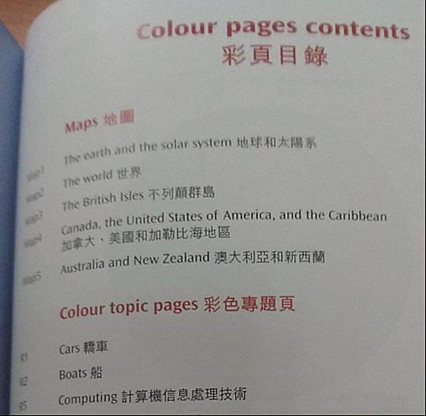 牛津高階英漢雙解詞典 彩頁