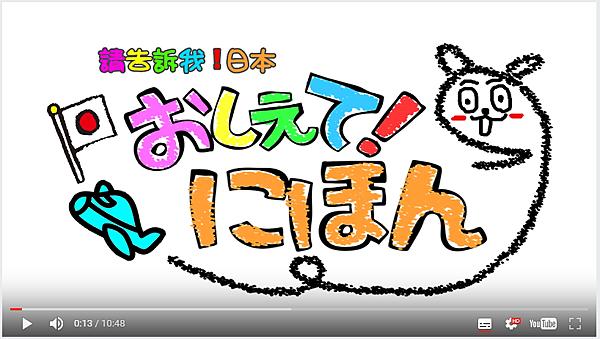 日本留學的費用&日常的開銷 【教えてにほん!】#42