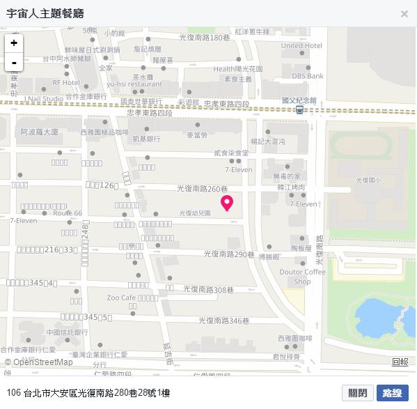 宇宙人主題餐廳 台北市大安區光復南路280巷28號