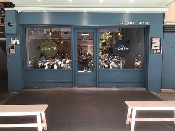 菱角室_店門口
