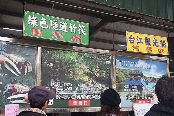台南輕旅行