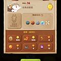 手機遊戲LINE BUBBLE2