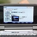 無敵電子辭典CD-631_06-0252