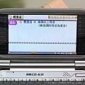 無敵電子辭典CD-631_09-0264