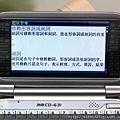無敵電子辭典CD-631_10-0251