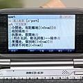 無敵電子辭典CD-631_07-0249