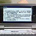 無敵電子辭典CD-631_16-0278