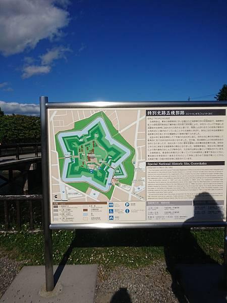 夏日避暑<北海道> - 五稜郭地圖