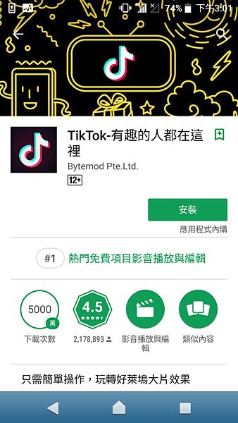 TikTok-googleplay