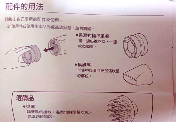 奈米水霧膠原蛋白吹風機TESCOM BCD3000TW 高科技美髮2019推薦0101.JPG