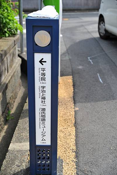 日本出差記行0211-京都宇治.JPG
