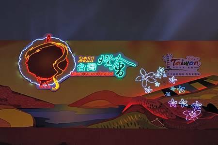 台灣燈會在苗栗029.jpg