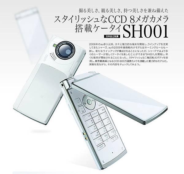 SH001