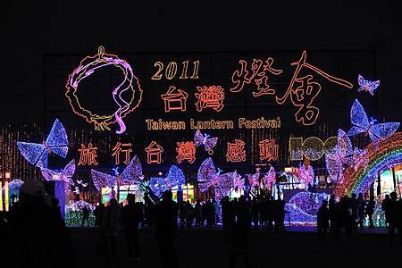 台灣燈會在苗栗005.jpg