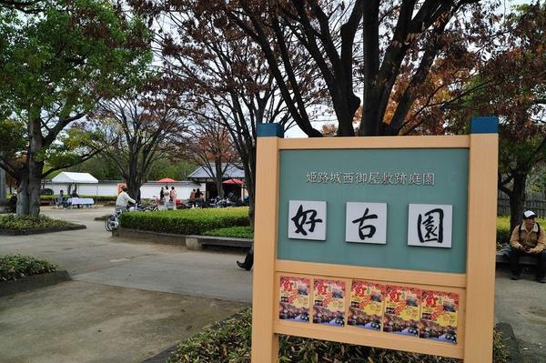 日本出差記行0591-姬路.jpg