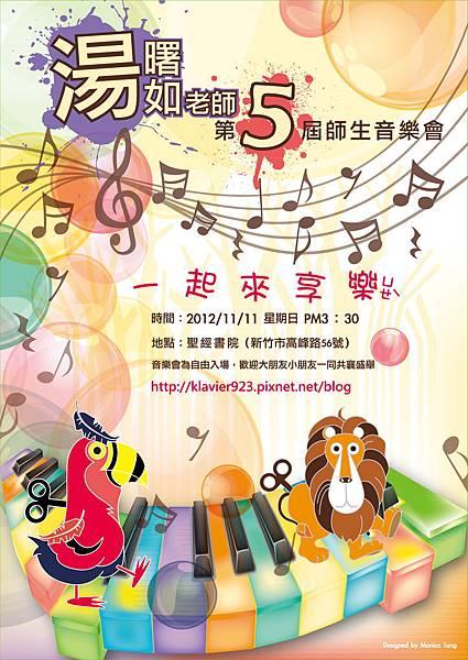 第五屆音樂會海報