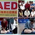 103.0505中正區團委會AED全台推廣巡迴講座-基隆市團委會.jpg