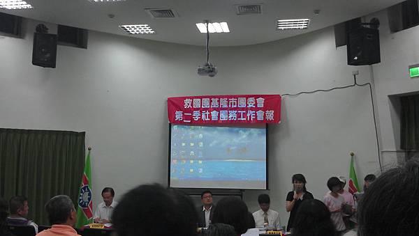 103.0619基隆市第二季社會團務會報