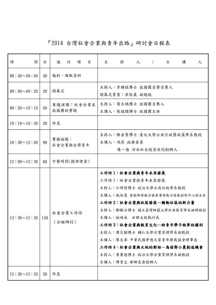 2014-實施辦法_02