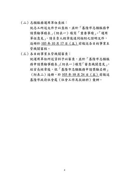 附件二103年審查流程_02