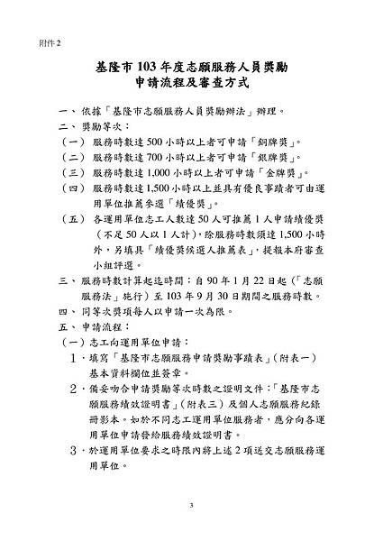 附件二103年審查流程_01