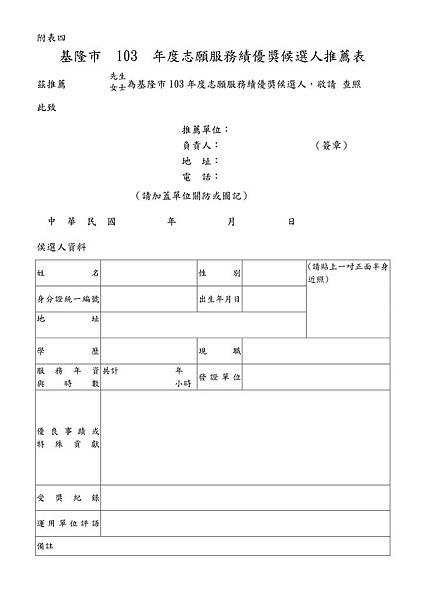 附表北候選人推薦表_01