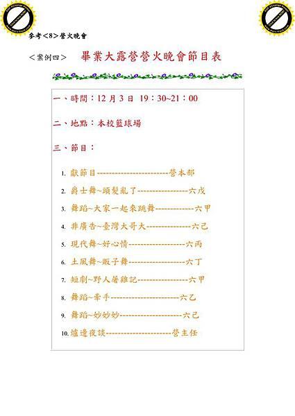 主持人與司儀知能研習參考資料_09