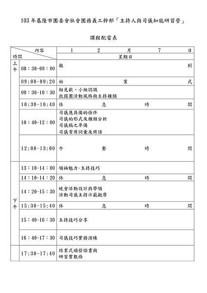 課程表_02