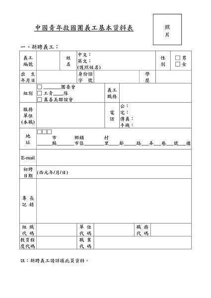 基隆市義工基本資料表_空白__01