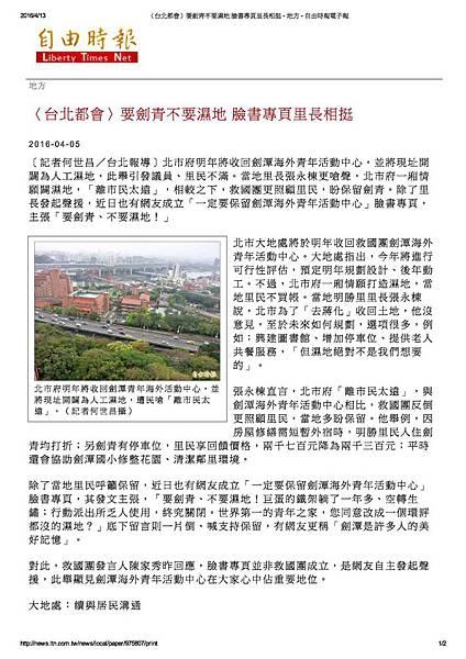 〈台北都會〉要劍青不要濕地 臉書專頁里長相挺 - 地方 - 自由時報電子報