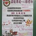 愛在聖誕~溫暖傳遞~心願禮物~弱勢兒童_161223_0081.jpg