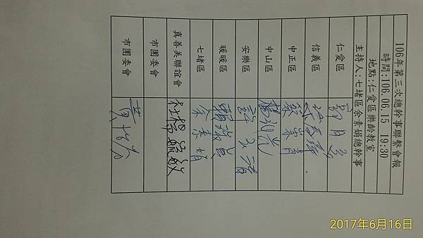 1060615-106-3總幹事工作會報_170619_0018