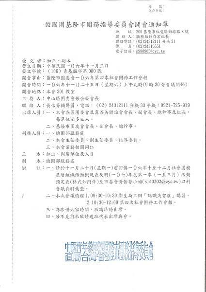 1061125第四季社會團務開會通知單