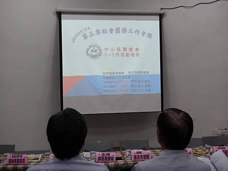 1030918救國團基隆市團委會103年第三季社會團務會報 (3).jpg