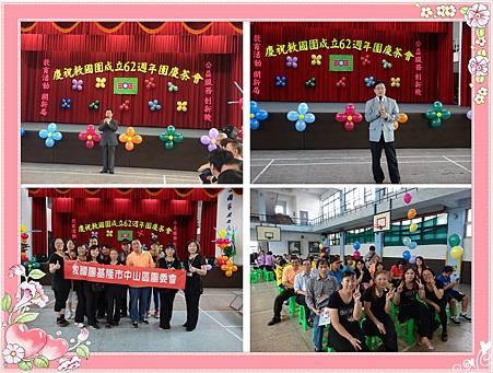 1031026救國團62週年團慶表揚茶會16.jpg