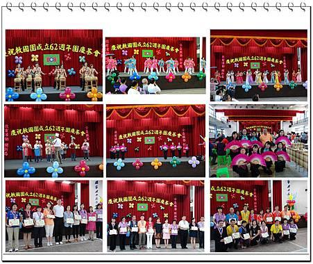 1031026救國團62週年團慶表揚茶會17.jpg