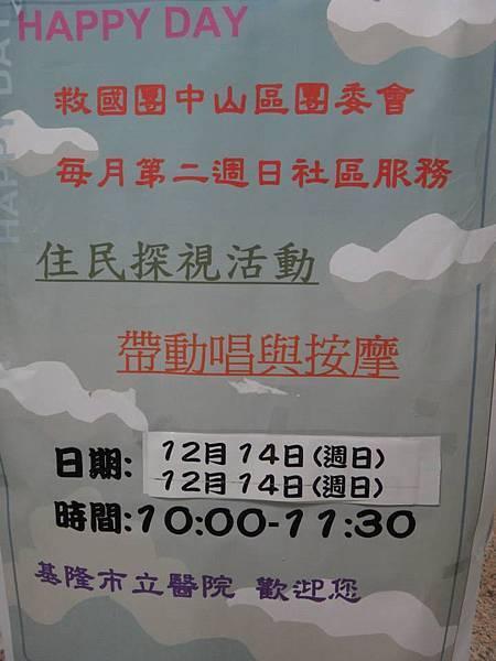 1031214中山區團委會-市立醫院關懷長者活動 (18).jpg