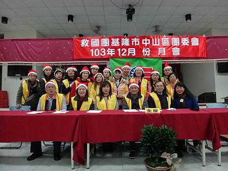 1021221救國團基隆市中山區團委會12月份工作月會 (6).jpg