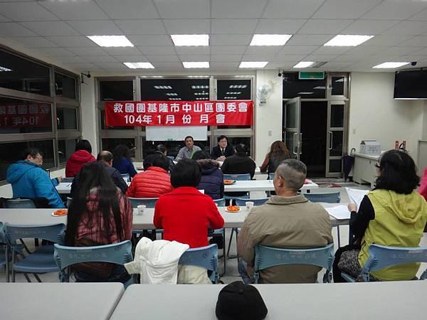 1040112中山區團委會104年1月份工作月會.jpg