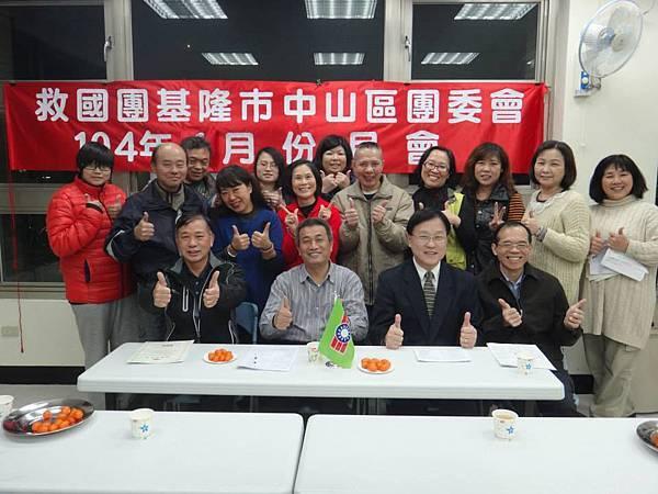 1040112中山區團委會104年1月份工作月會 (1).jpg