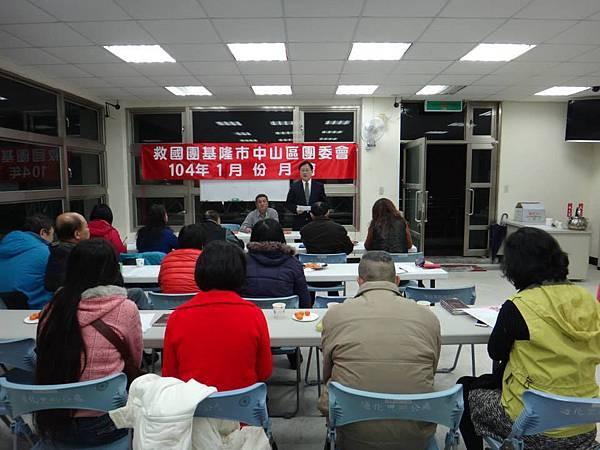 1040112中山區團委會104年1月份工作月會 (3).jpg