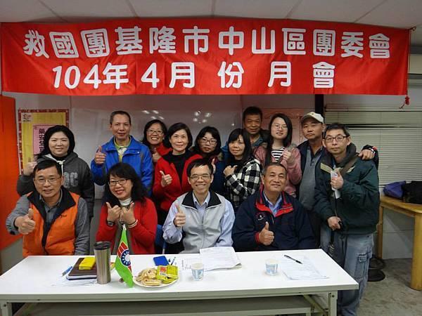 1040409救國團基隆市中山區團委會103年4月份工作月會 (1).jpg