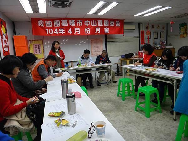 1040409救國團基隆市中山區團委會103年4月份工作月會 (2).jpg