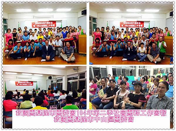 1040630救國團基隆市團委會104年第二季社會團務會報 (5).jpg