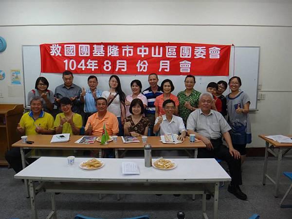 1040810救國團基隆市中山區團委會8月份月會 (9).jpg